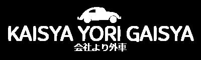 外車のSUV・スポーツカー他諸々 『会社より外車ブログ』